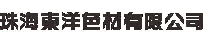 珠海东洋色材有限公司